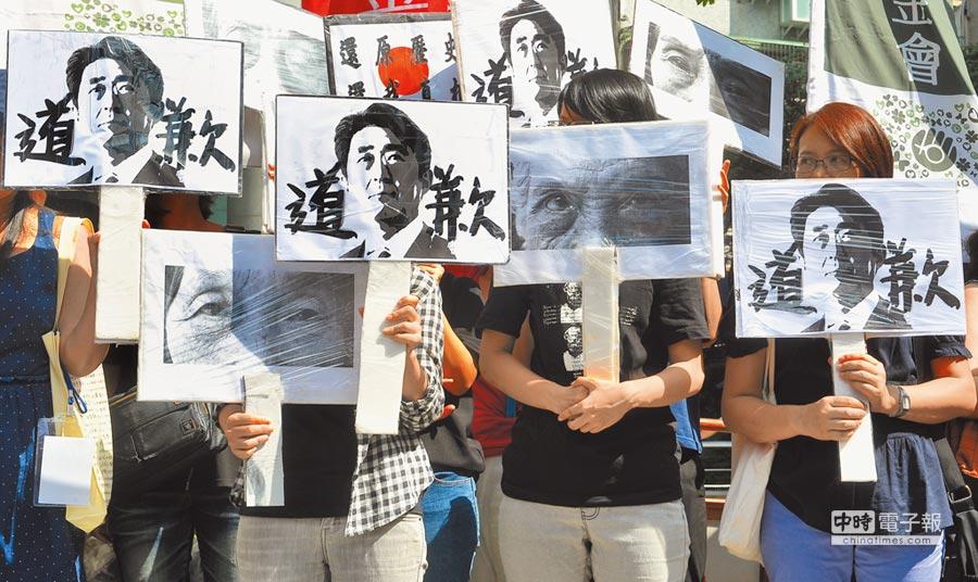 民進黨上台後礙於與日關係親近,至今未提慰安婦問題。圖為2016年婦女救援基金會在日本交流協會門口,舉行「815慰安婦全球同步抗議行動」。(本報資料照片)