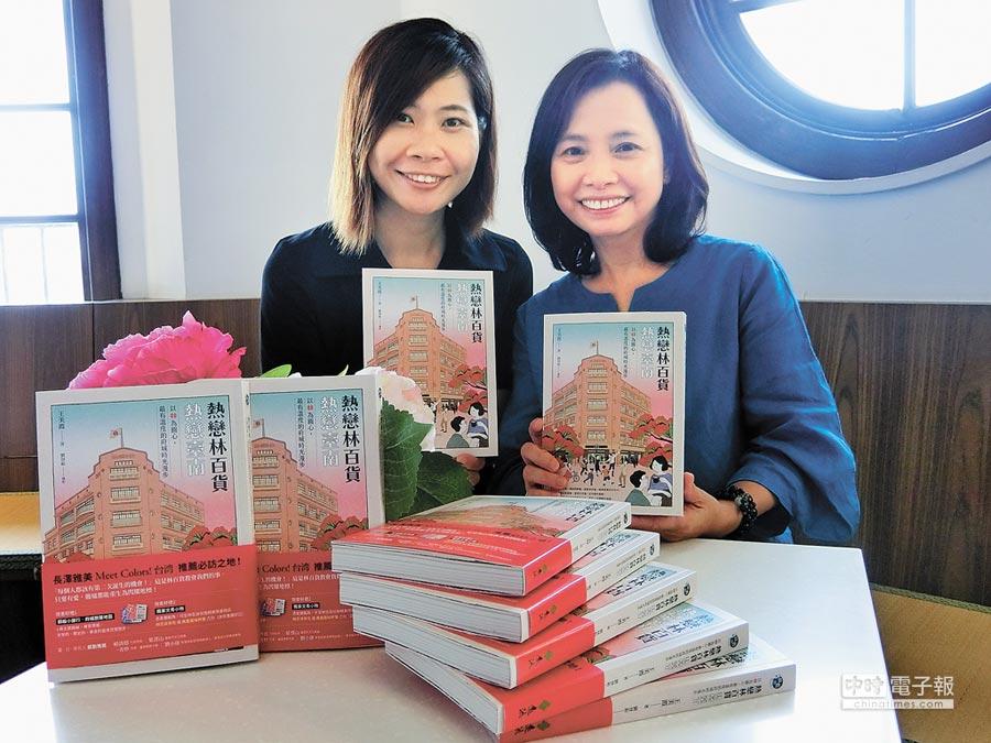作家王美霞(右)耗時2年撰寫《熱戀林百貨.熱戀臺南》,她說,古蹟再生每一步都不容易,儘管高樓大廈一直蓋,但古蹟是有延續的故事重現,而且有溫度的場域無法取代。(曹婷婷攝)