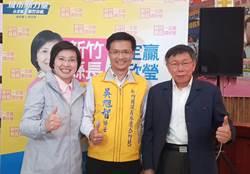 麻省理工科學家吳旭智  代表民國黨出征新竹縣議員