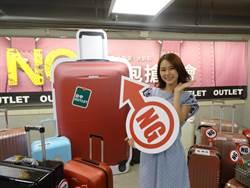 全台第一次 NG行李箱1折起開賣