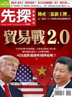 《先探投資週刊》貿易戰2.0