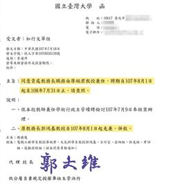 不是閃人?前台大教務長郭鴻基自爆「被離職」