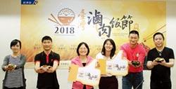 2018臺灣滷肉飯節開跑!