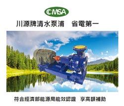 川源泵浦秉持永續經營理念