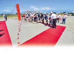 邁開大步 台東水資源回收中心開工
