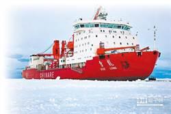 九度派科考船探勘北極 陸積極籌建「冰上絲路」