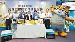 台中蜂蜜品質評鑑 10蜂農獲特等獎
