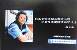陳宏宗撩妹 向台東縣民告白