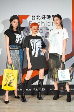 台北好時尚啟動 服裝秀、實驗場域接力登場