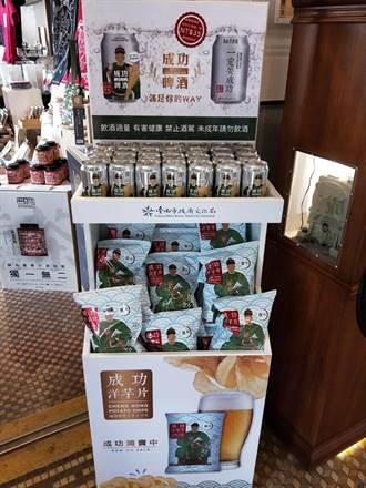 鄭成功二度代言 神級代言「成功啤酒」上市