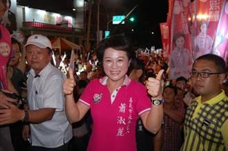 嘉義》嘉義市長2女選將今晚造勢對打 耐斯陳家動向受矚目