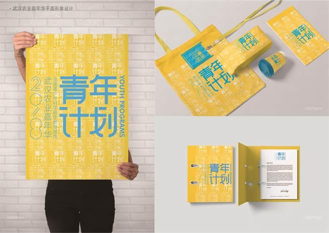 武漢農業嘉年華平面設計類佳作 魯迅美術學院「青年計劃」系列作品(時報金犢獎提供)