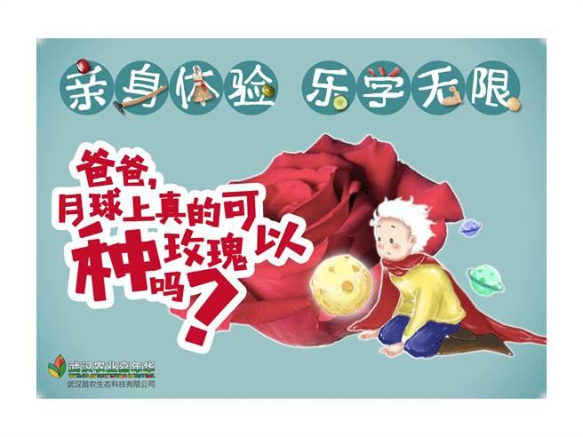 武漢農業嘉年華平面設計類優選 中山大學「農業裡的童話故事」系列作品(時報金犢獎提供)