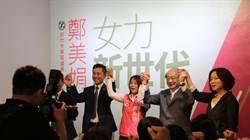 新竹》女力崛起 「新竹學姊」鄭美娟服務處成立
