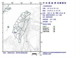 超有感! 台南發生規模3.9地震 最大震度3級