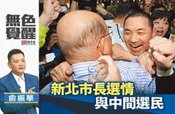 俞振華:新北市長選情與中間選民