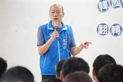 高雄》真的「無」主席? 韓國瑜怨:沒有從黨中央拿到滷肉飯過