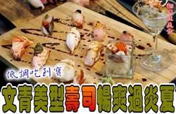 《翻爆旺美食》低調吃到寶!文青美型壽司暢爽過炎夏