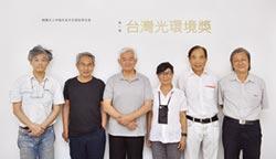 首屆台灣光環境獎 決選作品橫跨全台