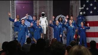 美國航太總署選出9名太空人 接受民營太空船訓練