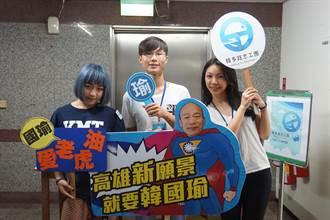 高雄》韓國瑜組「韓多路志工團」 笑納老中青少世代
