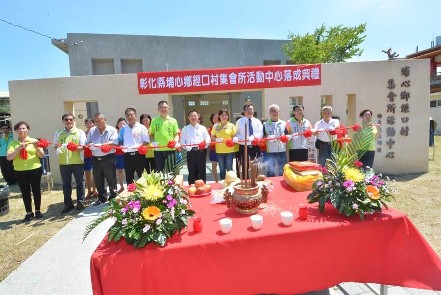 埔心鄉經口村集會所活動中心5日正式落成啟用。(謝瓊雲攝)
