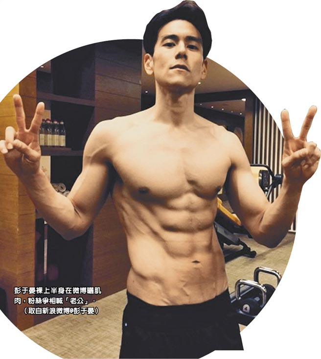 彭于晏裸上半身在微博曬肌肉,粉絲爭相喊「老公」。(取自新浪微博@彭于晏)