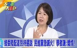 《大政治大爆卦》綠委陸配差別待遇說 民進黨急滅火! 學者譏:矯情