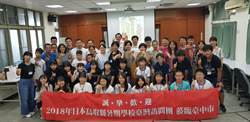 中市6校合組國際教育文化深耕策略聯盟 開拓學生視野