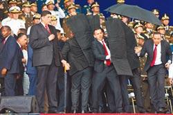 無人機炸彈攻擊 委國總統 逃過一劫