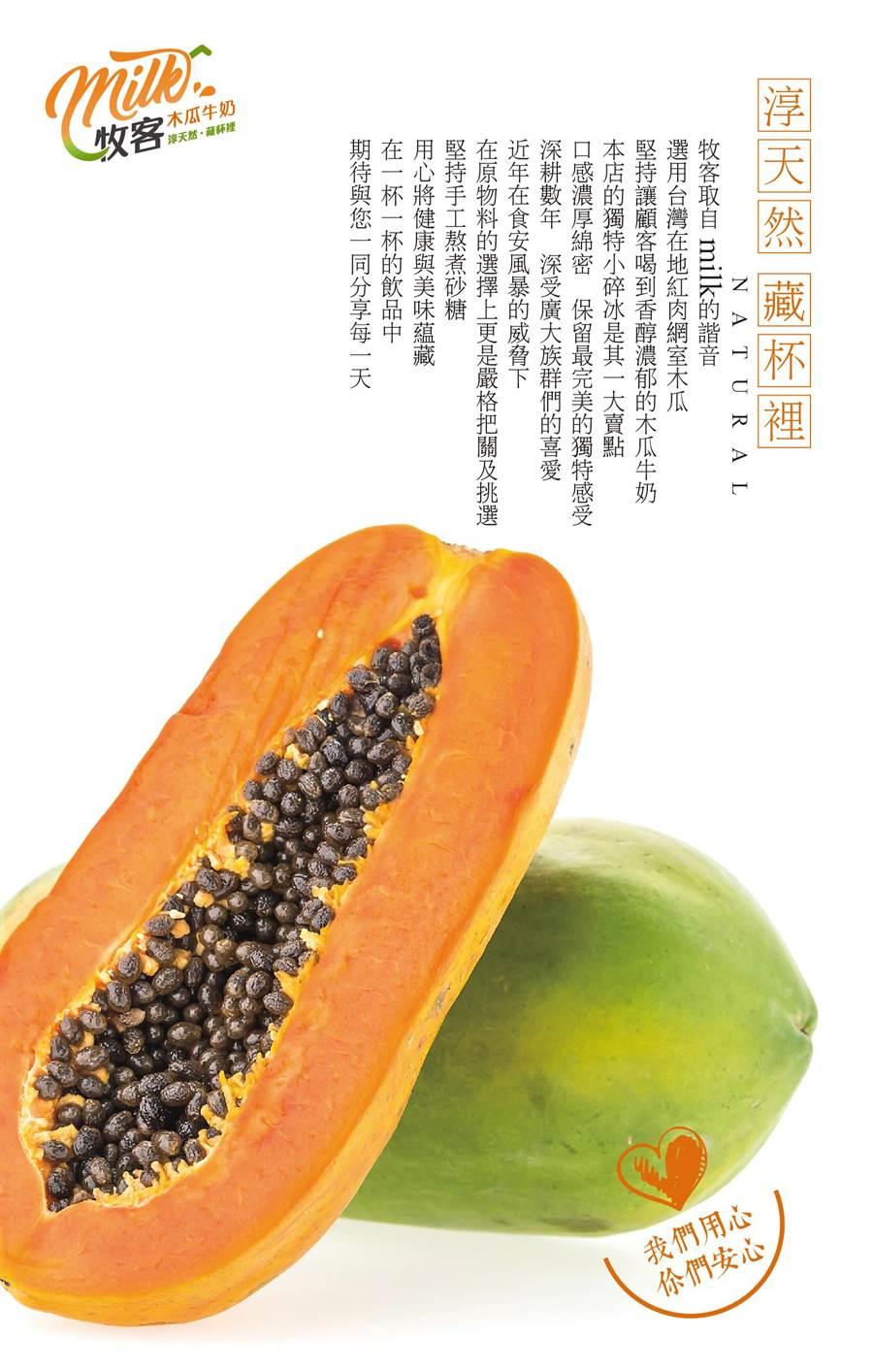 ▲「牧客」以他們最自豪的台灣紅肉網室木瓜作為LOGO品牌,就是要讓顧客知道,他們的木瓜牛奶最道地、香醇濃郁又可口。。(楊樹煌攝)