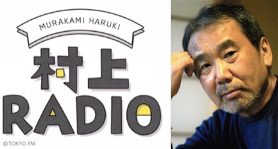 村上春樹變身DJ主持廣播節目《村上RADIO》。(取材自TOKYO FM/網路)