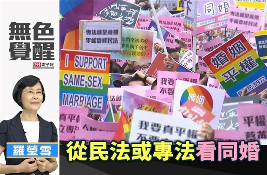 無色覺醒》羅瑩雪:從民法或專法看同婚