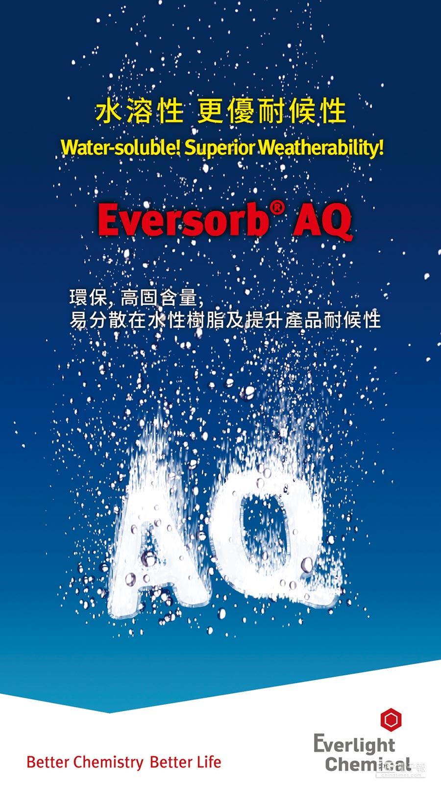 台灣永光化學以「新型水性光固化塗料專用光安定劑」,符合「節能減碳」的產業永續發展趨勢,獲得TCIA產品創新獎。圖/TCIA提供