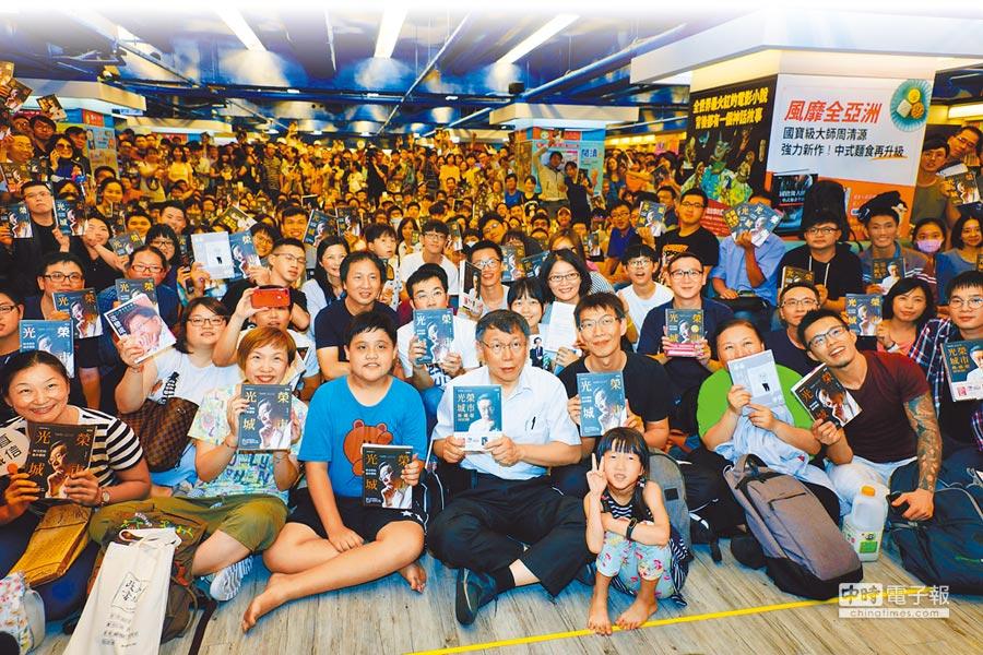 台北市長柯文哲4日南下台南簽書,現場湧入大批「柯粉」。(柯文哲競選辦公室提供)