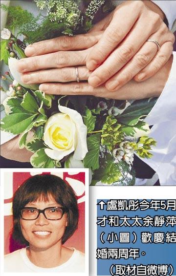 盧凱彤等不到同婚合法在台結婚
