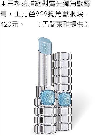 巴黎萊雅絕對霓光獨角獸脣膏,主打色929獨角獸眼淚,420元。(巴黎萊雅提供)