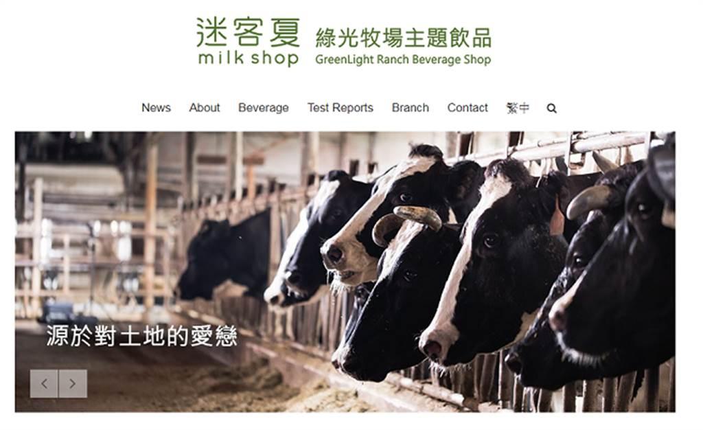 養牛專家跨界,祕製最對味的牛奶。(圖/翻攝迷客夏官網)