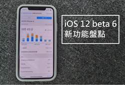 iOS 12 beta 6釋出 著重介面更新