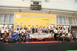 「FIRA世界盃智慧機器人運動大賽」今日台中開幕