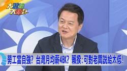 《大政治大爆卦》勞工當自強?台灣月均薪48K?賴揆:可對老闆說給太低!