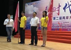 第六屆海峽青年節開展 兩岸新力量從榕出發