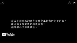 全聯中元節廣告完整版限時3天 重現內容後移除