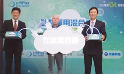 數位通國際攜亞太電信 推出加強版混合雲跨雲服務