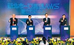 亞馬遜AWS登台 打造台灣獨角獸