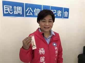 桃園》國民黨桃園市長選舉爆震撼彈!楊麗環或將參選