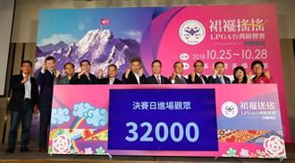 高球》裙襬搖搖台灣錦標賽10月25日登場競技