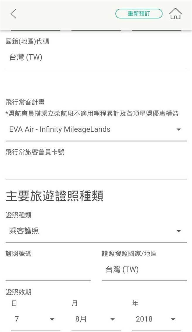 長榮航空票務系統出現票務系統已直接稱「台灣」。翻攝長榮航空票務系統