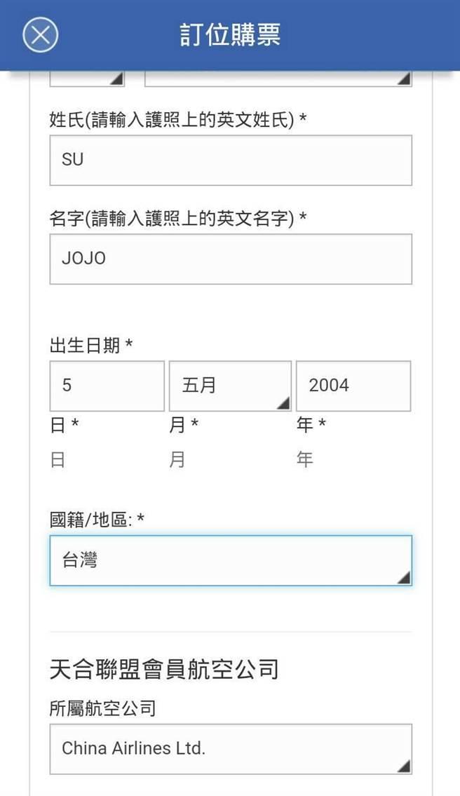 中華航空票務系統直接稱「台灣」。翻攝華航官網