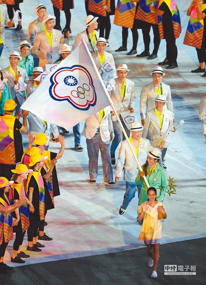 圖為2016年中華台北里約奧運代表隊帥氣進場。(新華社)